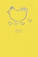 (013)小型横線当用日記