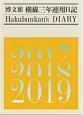 (015)横線三年連用日記
