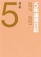 (016)5年連用日記