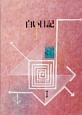 (029)白い日記(横罫下敷付き)