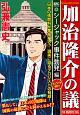 加治隆介の議 シージャック事件勃発編 アンコール刊行!!