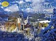 世界でいちばん美しい城カレンダー 2017