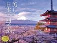 美しい日本の四季~うつろう彩り、残したい原風景~カレンダー 2017