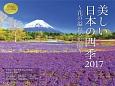 美しい日本の四季~花の溢れる庭園~カレンダー 2017