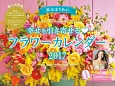 100%自分原因説で、キラキラ輝く毎日を! 秋山まりあの幸せを引き寄せるカレンダー 2017