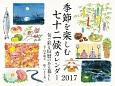 白井明大 季節を楽しむ七十二候カレンダー 2017