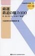 """厳選・鉄道の魅力100<カラー版> 今、あじわいたい日本の""""鉄道"""""""