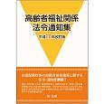 高齢者福祉関係法令通知集<改訂版> 平成28年