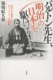 バルトン先生、明治の日本を駆ける! 近代化に献身したスコットランド人の物語