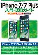 iPhone7/7Plus入門・活用ガイド iPhone 7/7 Plusを使いこなそう!