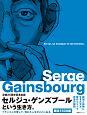 セルジュ・ゲンズブール バンド・デシネで読むその人生と音楽と女たち