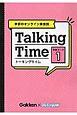Talking Time 中学コース 学研のオンライン英会話(1)