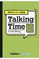 Talking Time 中学コース 学研のオンライン英会話(2)