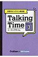 Talking Time 中学コース 学研のオンライン英会話(3)