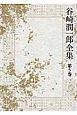 谷崎潤一郎全集 二人の稚児 (5)