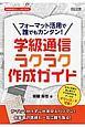 学級通信ラクラク作成ガイド フォーマット活用で誰でもカンタン!