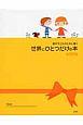 親が子どものために書く 世界にひとつだけの本 YELLOW