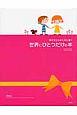 親が子どものために書く 世界にひとつだけの本 PINK