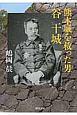 熊本城を救った男 谷干城