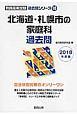 北海道・札幌市の家庭科 過去問 教員採用試験「過去問」シリーズ 2018