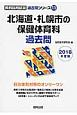 北海道・札幌市の保健体育科 過去問 教員採用試験「過去問」シリーズ 2018