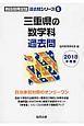 三重県の数学科 過去問 教員採用試験過去問シリーズ 2018