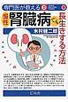 慢性腎臓病でも長生きする方法 Super doctor series 専門医が教える