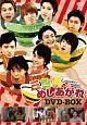 三色丼、めしあがれ DVD-BOX