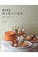 BAKE 焼き菓子の基本 失敗せずにきちんとつくれる人気のレシピ42
