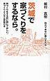 茨城で家づくりをするなら。 地元で幸せに暮らす方法