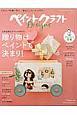 ペイントクラフトデザインズ 一冊まるごとティーチングフリー(12)