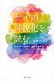 ゲイの可視化を読む 現代文学に描かれる〈性の多様性〉?