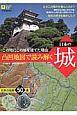 凸凹地図で読み解く日本の城 この地にこの城を建てた理由-わけ-