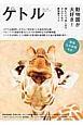 ケトル 特集:動物園が大好き! (33)