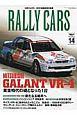 RALLY CARS 三菱ギャランVR-4 (14)