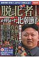 脱北者が明かす北朝鮮 秘密警察の恐怖から、近代化する市民生活まで