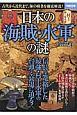 日本の海賊・水軍の謎 古代から近代まで、海の覇者を徹底解説!