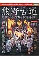 熊野古道 紀伊山地の霊場と参詣道を歩く