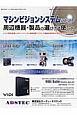 マシンビジョンシステムにおける周辺機器・製品の選び方・使い方 月刊画像ラボ別冊 レンズ・照明・画像入力ボード・ケーブル・画像処理ソ
