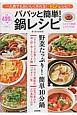 パパッと簡単!鍋レシピ 一人前でもおいしく作れる!62レシピ!