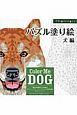 パズル塗り絵 犬編 Color Me DOG