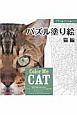 パズル塗り絵 猫編 Color Me CAT