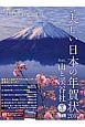 美しい日本の年賀状fe