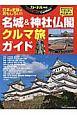 カーネル特選!名城&神社仏閣クルマ旅ガイド 車中泊で旅する日本の史跡めぐり