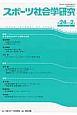 スポーツ社会学研究 24-2 特集:生活文化とスポーツを結ぶもの