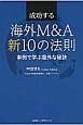 成功する 海外M&A新10の法則 事例で学ぶ意外な秘訣
