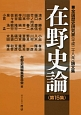 在野史論 全国歴史研究家〈平成28年〉論文集 (15)
