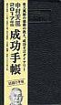 中村天風成功手帳<普及版> 2017