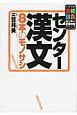 センター漢文 8本のモノサシ 大学受験合格請負センター試験対策シリーズ