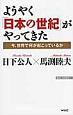 ようやく「日本の世紀」がやってきた 今、世界で何が起こっているか